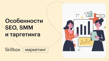 Skillbox: Заработок на SMM. С чего начать? Интенсив по маркетингу - видео -