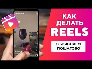 TexTerra: Инстаграм Рилс: что это такое и как сделать первое видео - видео