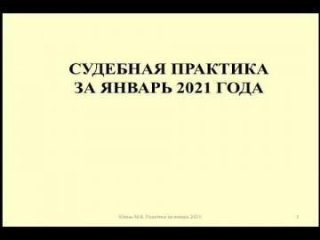 ПБУ: Налоговые споры за январь 2021 / Tax disputes for January 2021 - видео
