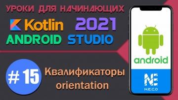 Курс по KOTLIN и ANDROID STUDIO для начинающих || Урок 15 - видео