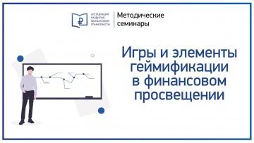 Fincubator: Методика использования игр и элементов геймификации в финансовом просвещении - видео