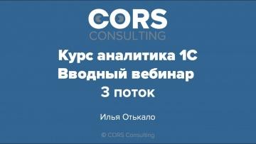"""CORS consulting: Запись открытого вводного вебинара к """"Курсу аналитика 1С"""" - видео"""