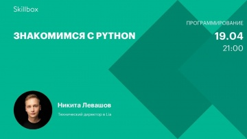 Знакомимся с Python - видео