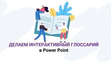Делаем интерактивный глоссарий в Power Point - видео