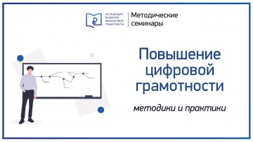 Fincubator: Методики повышения цифровой грамотности - видео