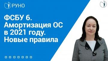 ПБУ: ФСБУ 6. Амортизация ОС в 2021 году. Новые правила I Цветкова Е.Г. РУНО - видео