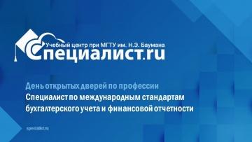 ПБУ: Профессия «Специалист по международным стандартам бухгалтерского учета и финансовой отчетности»