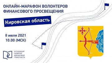 Fincubator: Кировская область. Онлайн-марафон волонтеров финансового просвещения - видео