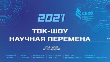 "ДВФУ: Ток-шоу ""Научная перемена"" - видео"