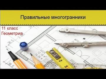 Геометрия: Правильные многогранники (11 класс. Геометрия) - видео