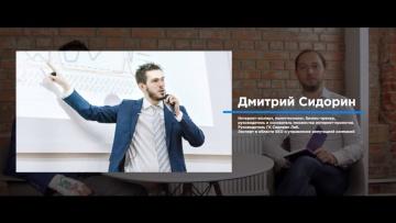 Skillbox: Интервью с Дмитрием Сидориным. Генеральный директор SidorinLAB - видео