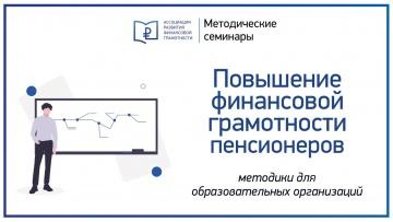 Fincubator: Методики для образовательных организаций по повышению финансовой грамотности пенсионеров