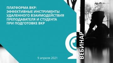 IPR MEDIA: Платформа ВКР: эффективные инструменты удаленного взаимодействия при подготовке ВКР - ви