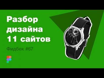UI/UX дизайн: Разбор 11 работ дизайна подписчиков #67. уроки веб-дизайна в Figma - видео