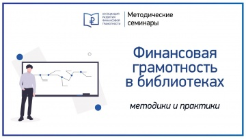Fincubator: Методики повышения финансовой грамотности в библиотеках - видео