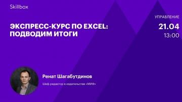 ПБУ: Обучение Excel с нуля. Интенсив по Excel - видео