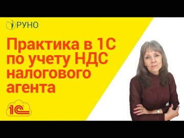 ПБУ: Практика отражения НДС налогового агента в 1С I Ботова Елена Витальевна. РУНО - видео