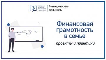Fincubator: Методики успешных практик. Финансовая грамотность в семье - видео