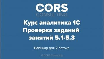 CORS consulting: Курс аналитика 1С. 2 поток. Разбор решенных заданий.5.1-5.3 - видео
