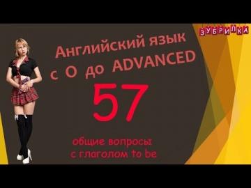 Английский язык: 57. Английский язык с 0 до уровня ADVANCED - видео