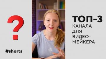 TexTerra: Лучшие каналы для тех, кто делает видео #shorts - видео