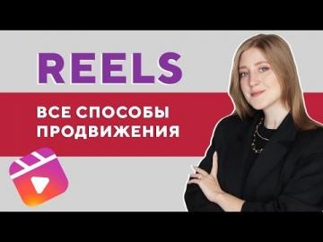 TexTerra: Instagram Reels: лайфхаки продвижения в России - видео