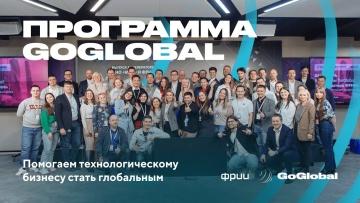 ФРИИ: GoGlobal — программа для бизнеса от «Акселератора ФРИИ» - видео