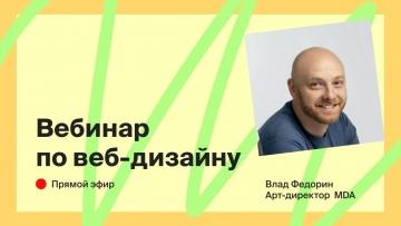 Веб-дизайн: Делаем интернет-магазин одежды в Тильда. Часть 2. Moscow Digital Academy - видео