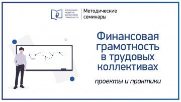 Fincubator: Методики успешных практик. Финансовая грамотность в трудовых коллективах - видео