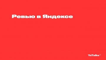 Академия Яндекса: Нужно ли быть нормальным? – Андрей Стыскин, Яндекс - видео