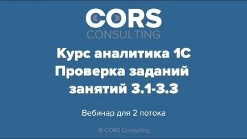 CORS consulting: Курс аналитика 1С. 2 поток. Разбор решенных заданий. 3.1-3.3. - видео