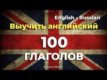 Английский язык: Изучать английский язык перед сном - 100 ГЛАГОЛОВ - с музыкой - видео