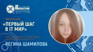 IT-индустрия: презентация «ПЕРВЫЙ ШАГ В IT-МИР» - видео
