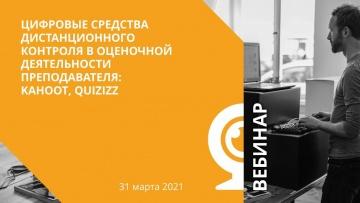 IPR MEDIA: Цифровые средства дистанционного контроля в оценочной деятельности преподавателя: Kahoot,