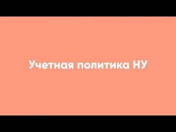 ПБУ: Учетная политика НУ - видео
