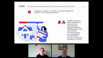 Fincubator: 1.8 АРФГ Мастер класс «Кредитная история» - видео