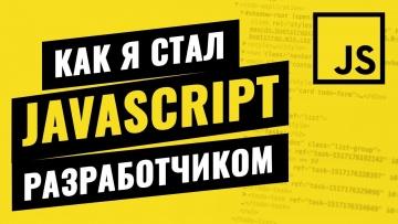LoftBlog: Честно о JAVASCRIPT разработке / Павел Минеев - видео