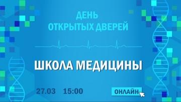 ДВФУ: День открытых дверей Школы медицины ДВФУ - видео
