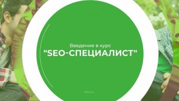 Копирайтер: Дистанционный курс обучения «SEO-специалист» (введение) - видео