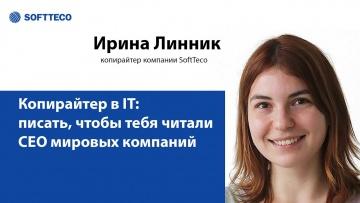 Копирайтер в IT: как писать так, чтобы тебя читали CEO мировых компаний. Irina Linnik -