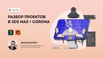 Графика: Онлайн-трансляция — «Разбор проектов в 3Ds Max+Corona». - видео