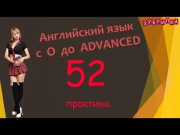 Зубрилка: 52. Английский язык с 0 до ADVANCED - видео
