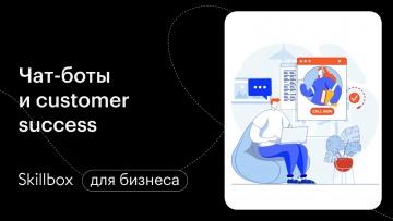 Skillbox: Сервис 21 века: чат-боты на страже customer success. Интенсив по маркетингу - видео -