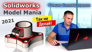 Графика: SOLIDWORKS Кронштейн Model Mania 2021. Деталь по Чертёжу | Саляхутдинов Роман - видео
