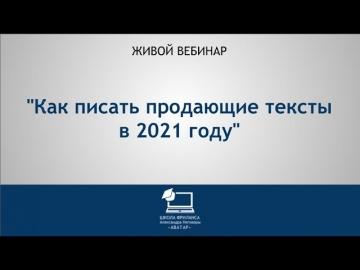 """Копирайтер: Вебинар """"Как писать продающие тексты в 2021 году"""" - видео"""