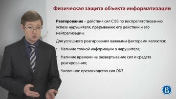 Физическая защита объекта информатизации - видео