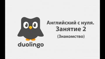 Английский язык: Английский язык с нуля в Duolingo. Занятие 2. Знакомство на английском - видео