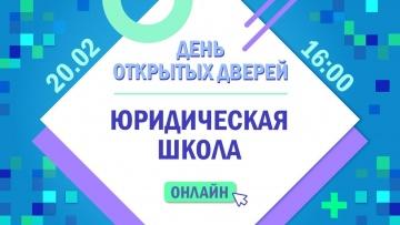ДВФУ: День открытых дверей Юридической школы ДВФУ - видео