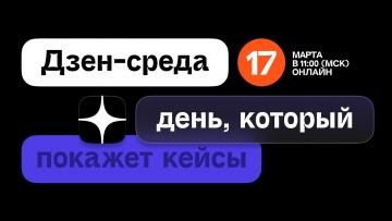Копирайтер: Дзен-среда 17 марта 2021. День, который покажет кейсы / запись трансляции - видео