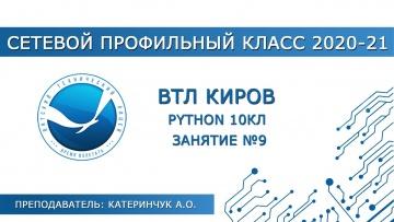 """Элективный курс """"Основы языка программирования Python"""" занятие №9 - видео"""